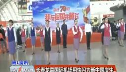 第1报道|长春龙嘉国际机场用快闪为新中国庆生