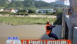 第1报道|延吉一男子捕鱼被困河心岛 消防车变身吊车滑降救人