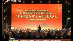 """""""我和我的祖国""""广场文化惠民演出在长春举行"""