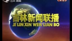 吉林新闻联播_2019-09-05
