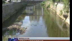 【保护环境 立行立改】辽源市仙人河清淤工程竣工
