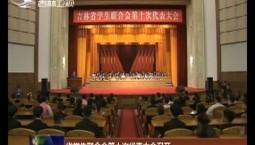 吉林省学生联合会第十次代表大会召开