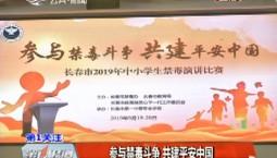 第1报道|参与禁毒斗争 共建平安中国