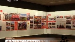 """文化下午茶 """"纪念吉林省红十字会成立100周年"""" 主题展览"""