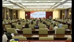 中华慈善日:吉林慈善聚焦脱贫攻坚主题活动在长春举行