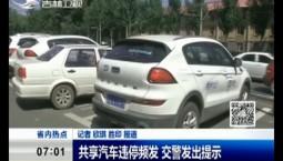 新闻早报|共享汽车违停频发 交警发出提示