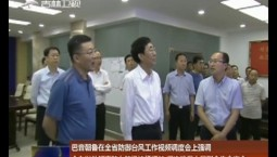 巴音朝鲁在全省防御台风工作视频调度会上强调 全力以赴打赢防台防汛这场硬仗 坚决确保人民群众生命安全