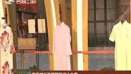 四平举行首届旗袍设计大赛