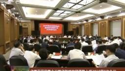 省委召开常委会议暨省脱贫攻坚领导小组2019第9次会议