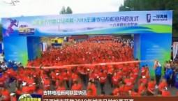 辽源城市节暨2019年城市马拉松赛开赛