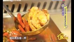 7天食堂 因为新鲜 所以贵的有道理_2019-09-04