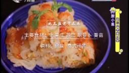 大厨小菜|地三丝老黄瓜卷