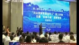 第二届吉林省青年农村电商人才训练营活动在通化举行