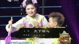 二人转总动员|彭丽 李广俊演绎正戏《天下娘心》