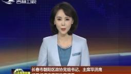 長春市朝陽區政協黨組書記、主席畢洪鷹接受紀律審查和監察調查