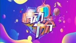 情动十分|2019-09-11