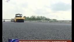 珲乌高速吉林至机场段改扩建项目进入沥青路面施工阶段