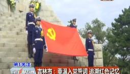 第1报道|www.yabet19.net市:重温入党誓词 追溯红色记忆
