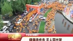 守望都市|健康徒步走 千人同出发