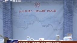 """臺州非遺""""一繡三雕""""作品展在通化市舉辦"""