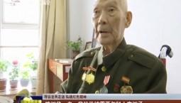 【寻访老兵足迹 弘扬红色精神】陈继华:老一辈的传统需要年轻人来继承