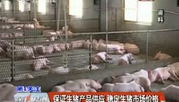 第1报道|保证生猪产品供应 稳定生猪市场价格