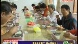 乡村四季12316|康养老年餐厅 暖心留守老人
