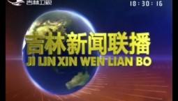吉林新闻联播_2019-09-22