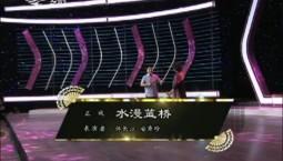 二人转总动员|佟长江 安秀珍 演绎正戏《水漫蓝桥》