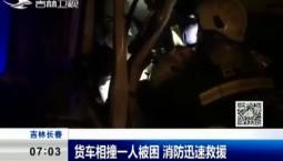 新闻早报|货车相撞一人被困 消防迅速救援
