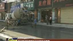 柳河县城区路网改造工程接近尾声