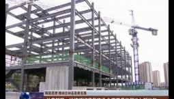 【解放思想 推动吉林高质量发展】长春新区:持续抓好项目建设 为高质量发展注入新动能