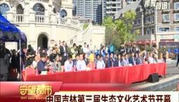 守望都市|中國吉林第三屆生態文化藝術節開幕