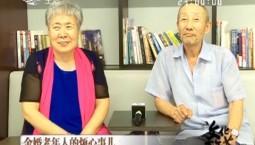 文化下午茶|金婚老年人的烦心事儿_2019-09-14