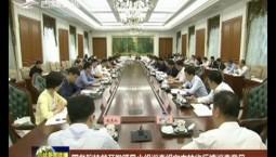 国务院扶贫开发领导小组巡查组向吉林省反馈巡查意见