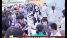 吉大一院巡回医疗队在镇赉县开展对口帮扶活动
