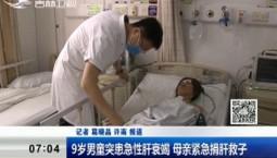 新闻早报|9岁男童突患急性肝衰竭 母亲紧急捐肝救子