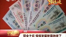 守望都市 新中国70年——支付方式的变化