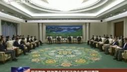 巴音朝鲁 景俊海会见浙江省企业家代表团