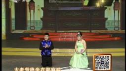 二人转总动员|艺压群雄:刘小福 姜玲演绎评剧《卷席筒》