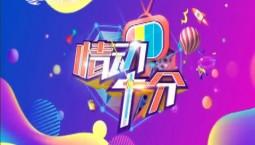情动十分|2019-09-06