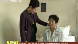 """刘启芳:让13980名贫困心脏病患者获得""""新生"""""""