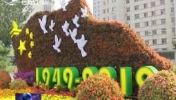 【深情看北京 奋斗为祖国】国庆盛典即将启幕 吉林省观礼嘉宾热盼北京时刻