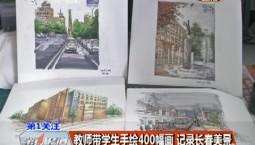 第1报道|教师带学生手绘400幅画 记录长春美景
