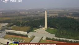 吉林省暨长春市各界向人民英雄敬献花篮