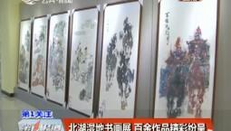 第1报道|北湖湿地书画展 百余作品精彩纷呈