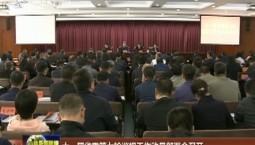 十一屆省委第七輪巡視工作動員部署會召開