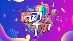 情动十分|2019-09-19