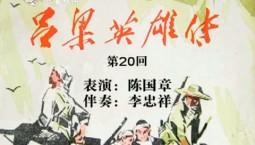 说书苑|吕梁英雄传(第20回)