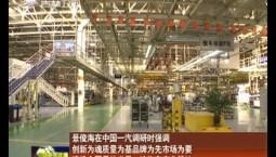 景俊海在中国一汽调研时强调 创新为魂质量为基品牌为先市场为要 建设全国最优世界一流汽车产业基地